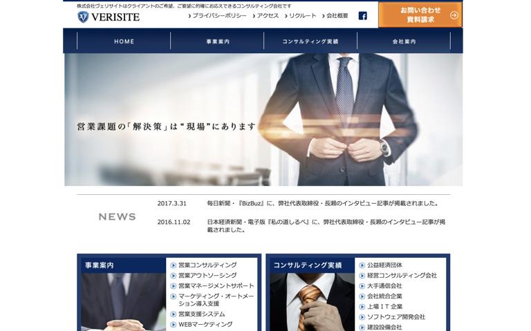 株式会社ヴェリサイト<span>http://verisite.jp/</span>
