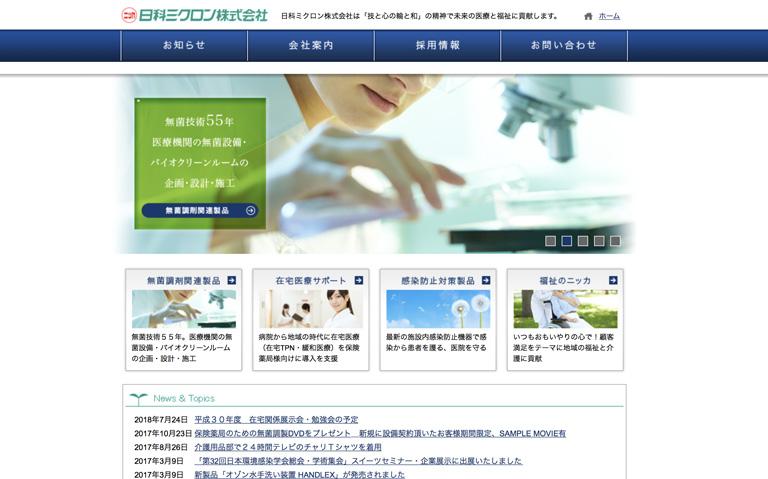 日科ミクロン株式会社<span>http://www.nikkamicron.co.jp</span>